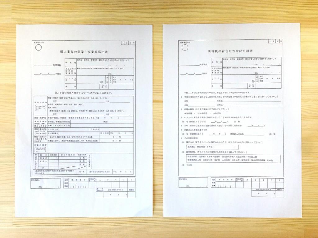 個人事業の開業届出書・青色申告承認申請書