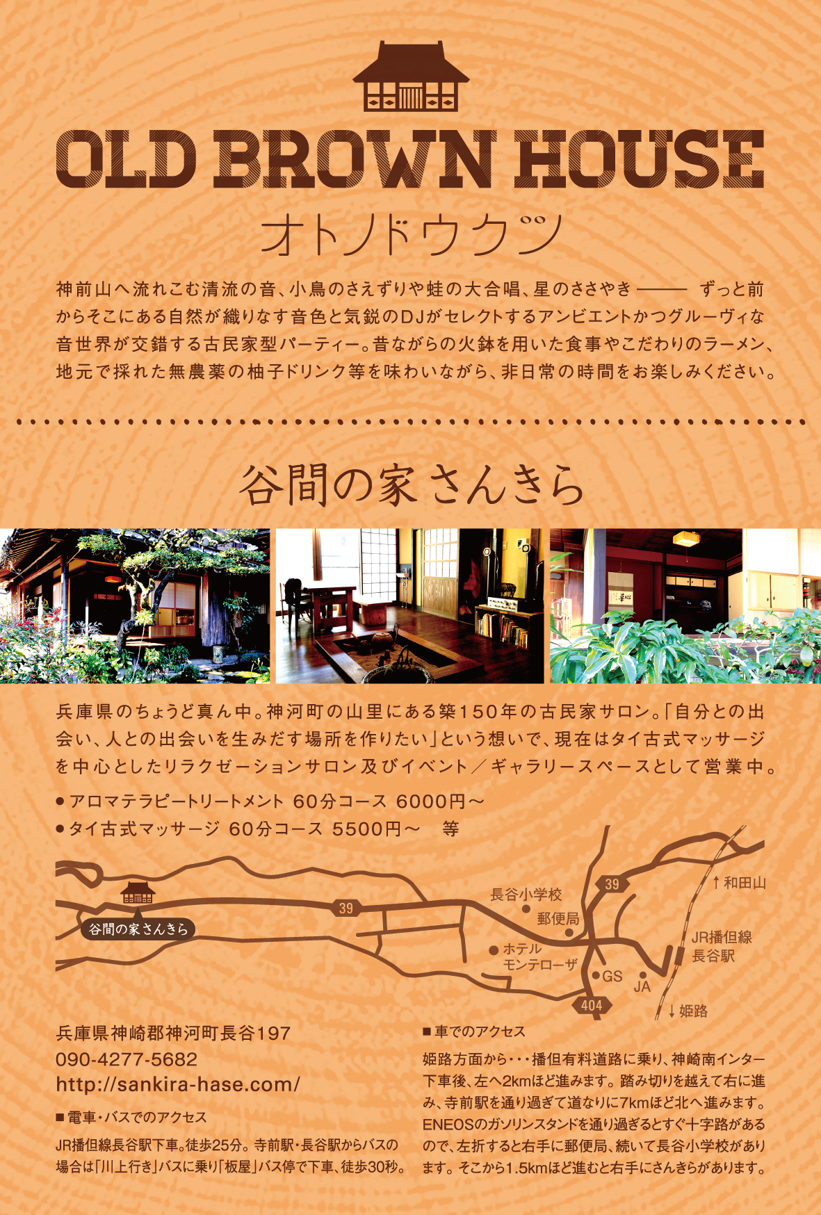 OLD BROWN HOUSE オトノドウクツ 140222フライヤー裏面