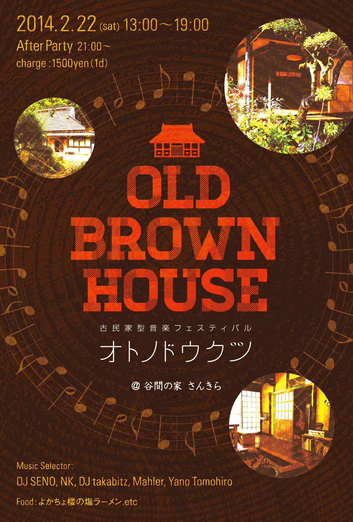 OLD BROWN HOUSE オトノドウクツ 140222フライヤー表面