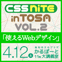CSS Nite in TOSA VOL.2