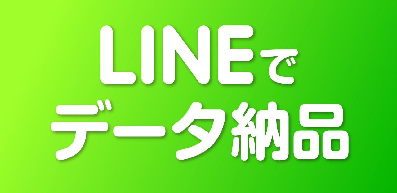 LINEでデータ納品