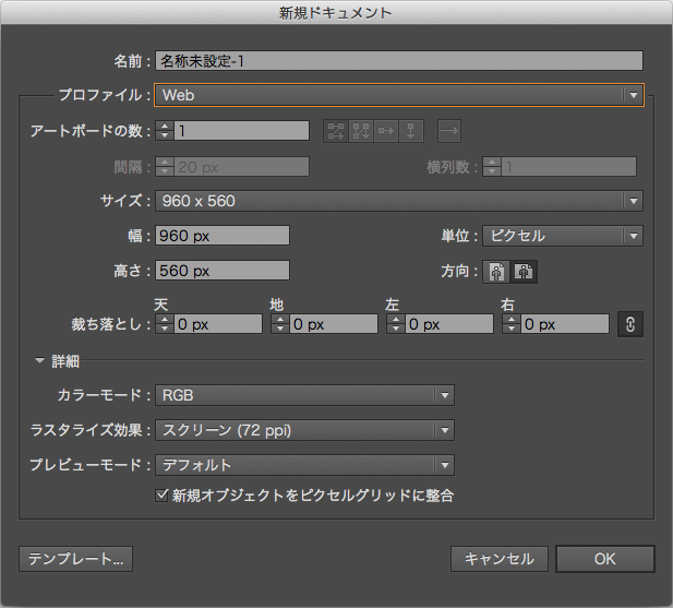 Illustratorの新規プロファイル