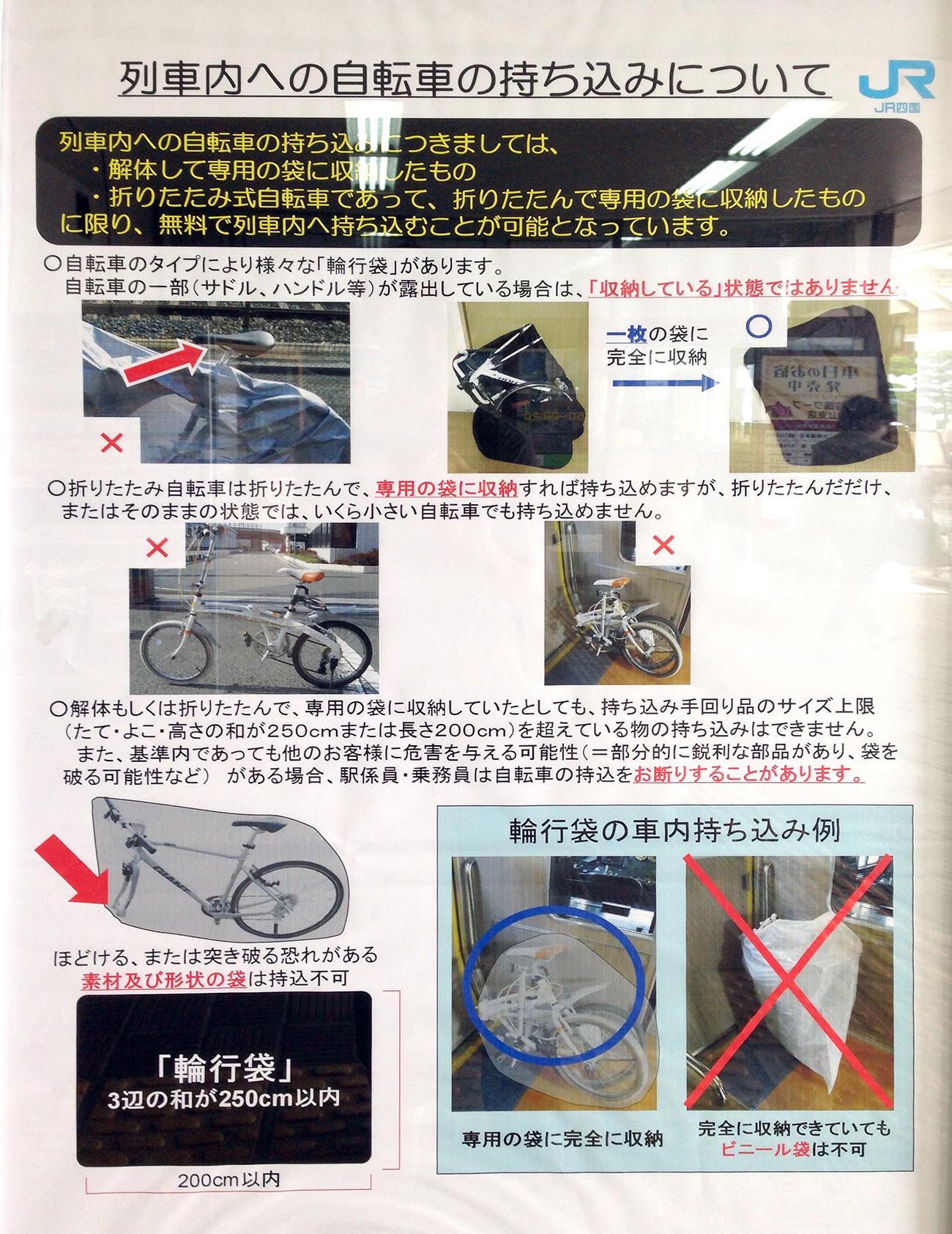 松山駅の「列車内への自転車の持ち込みについて」の注意点ポスター