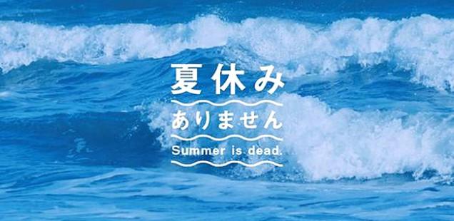 夏休みはありません