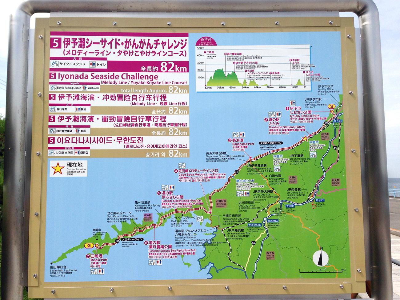 伊予灘シーサイド・がんがんチャレンジコースマップ