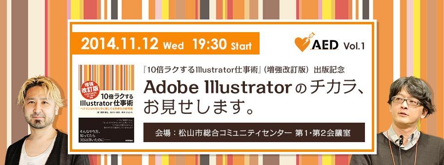 AED Vol.1 『10倍ラクするIllustrator仕事術』 (増強改訂版)出版記念 DTPxWeb Adobe Illustratorのチカラ、お見せします。