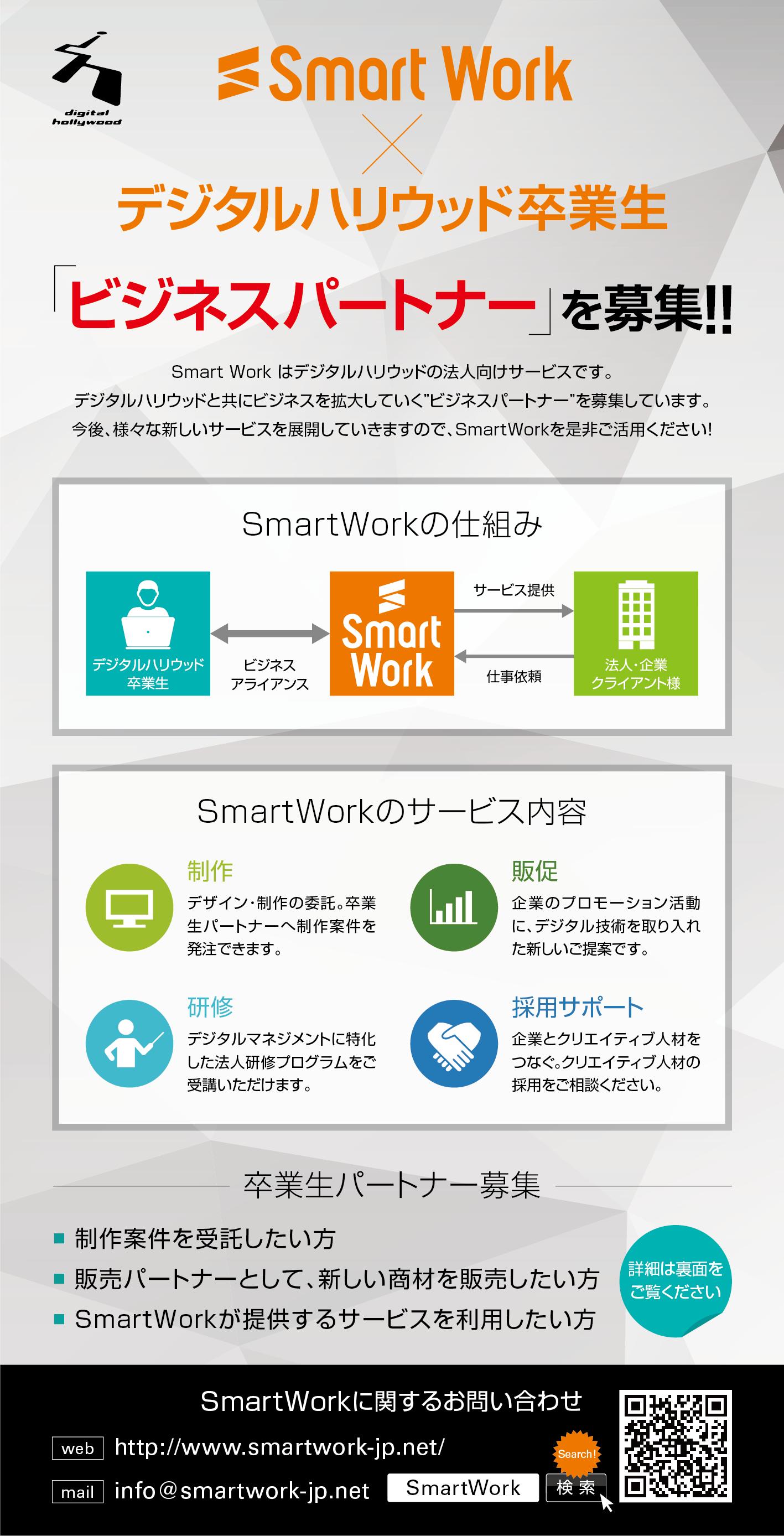 デジタルハリウッドが運営するジョブマッチングサービス「Smart Work」のチラシ表面
