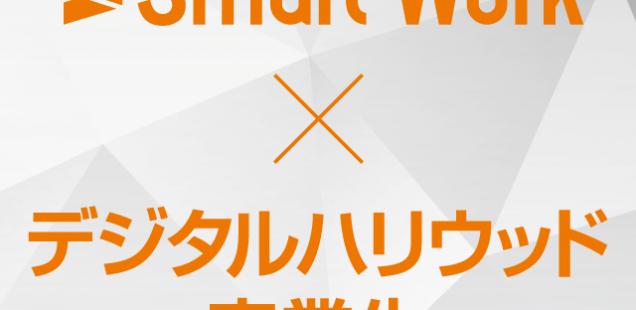 SmartWorkのロゴ
