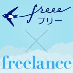 freee × freelance