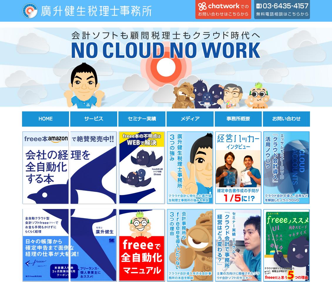 廣升健生税理士事務所サイト
