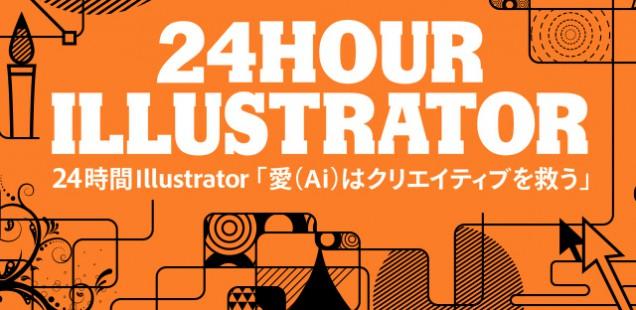 24時間Illustrator「愛(Ai)はクリエイティブを救う」