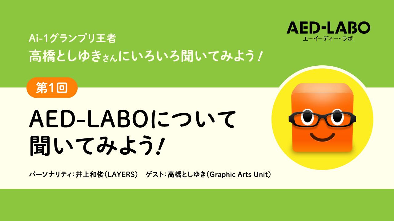 AED-LABO映像配信 Ai-1グランプリ王者高橋としゆきさんにいろいろ聞いてみよう! 第1回「AED-LABOについて聞いてみよう!」