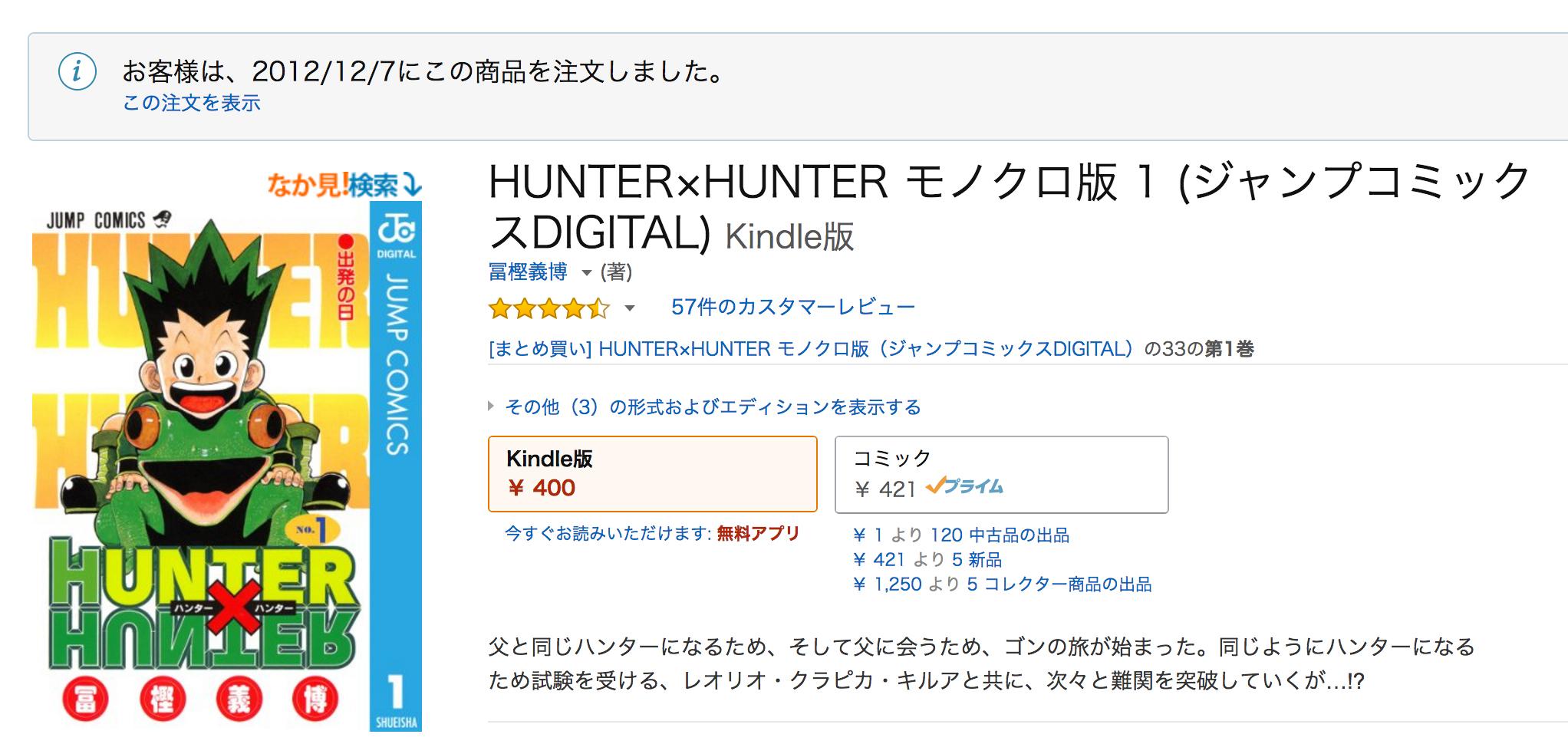 Amazon本のページ