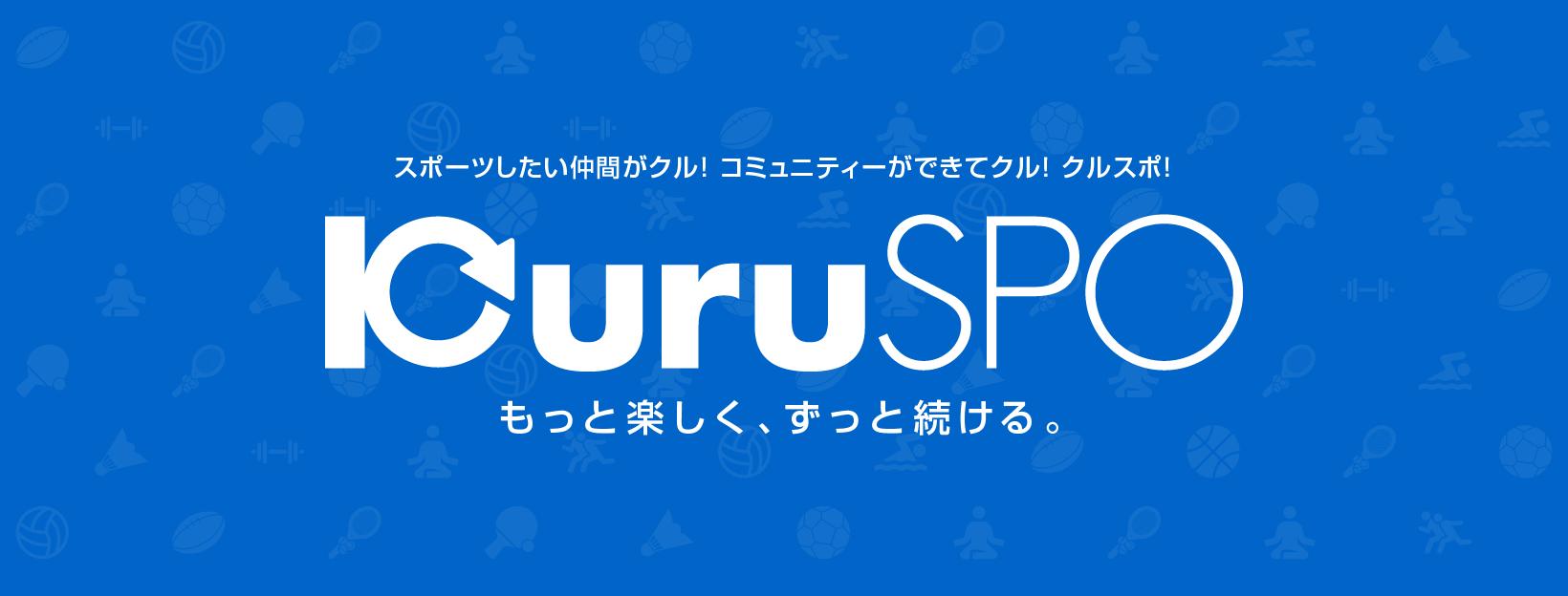 KuruSPO(クルスポ)